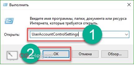 Запуск настройки контроля учетных записей