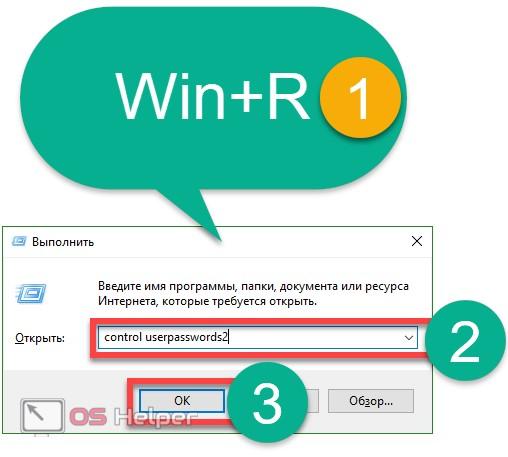 Запуск userpasswords2