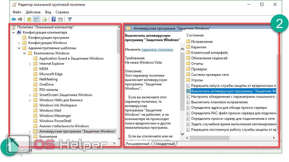 Защитник Windows 10 в редакторе локальной политики