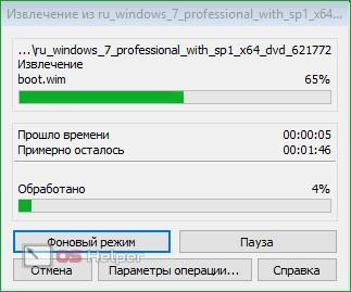 Извлечение Windows 7
