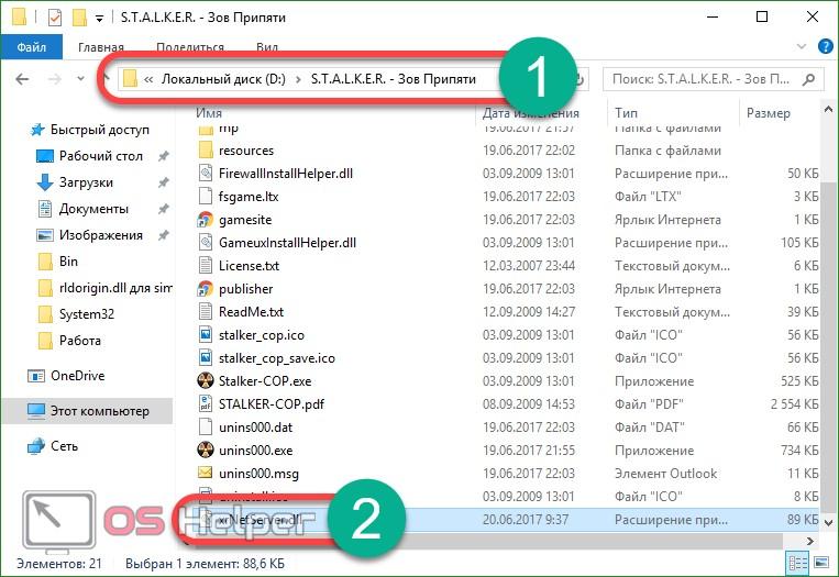 Копирование файла в папку