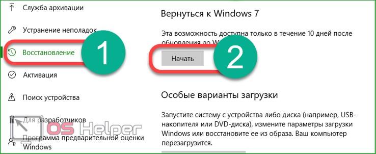 Начало отката к Windows 7