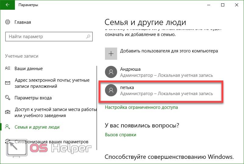 Пользователь добавлен в систему
