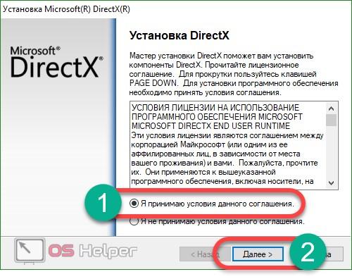 Принятие лицензии DirectX