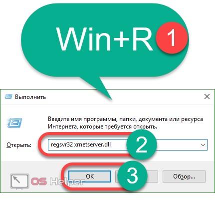 Регистрация dll