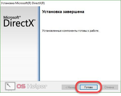 DirectX завершена - Скачать бесплатно d3dx9_34.dll