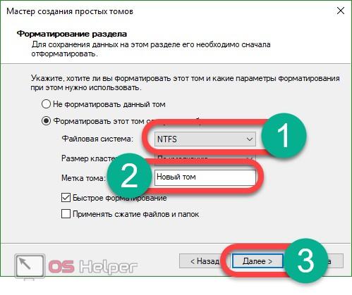 Файловая система и название тома