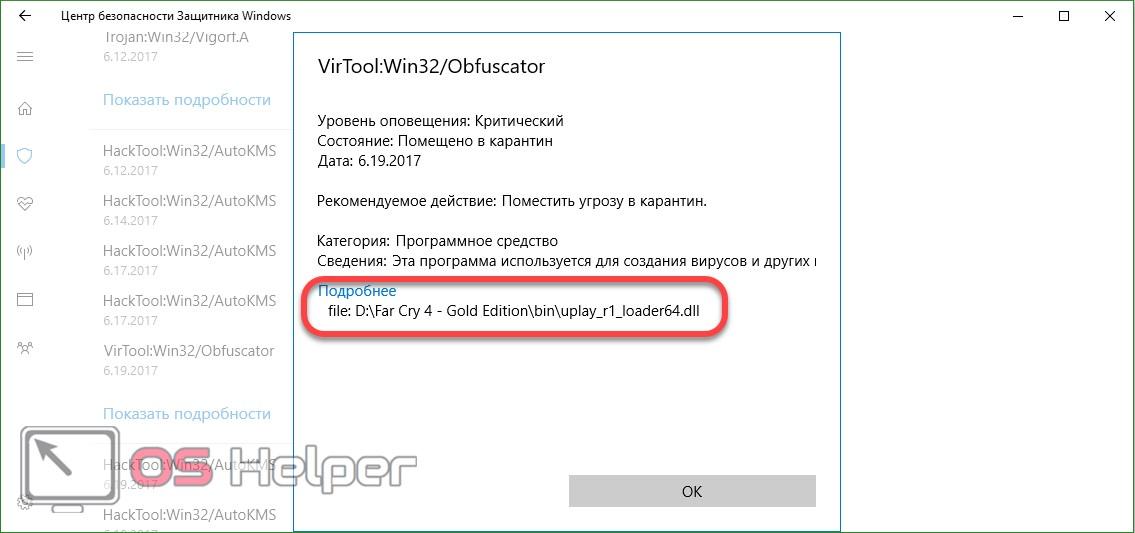 Файл в антивирусе