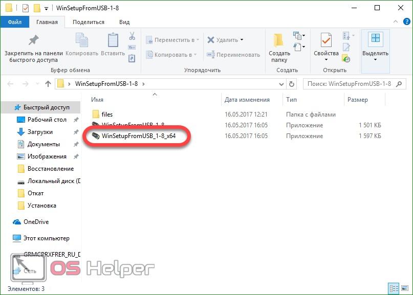 Файл запуска программы