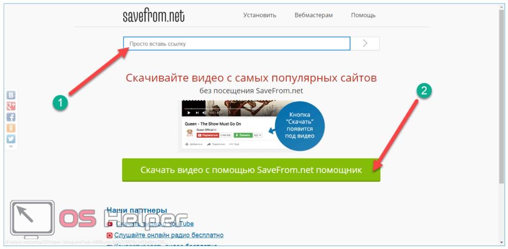Вводим ссылку в сервисе SaveFrom
