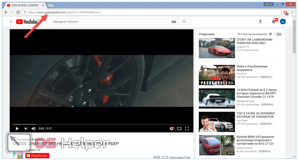 Вставляем буквы GV в ссылку видео