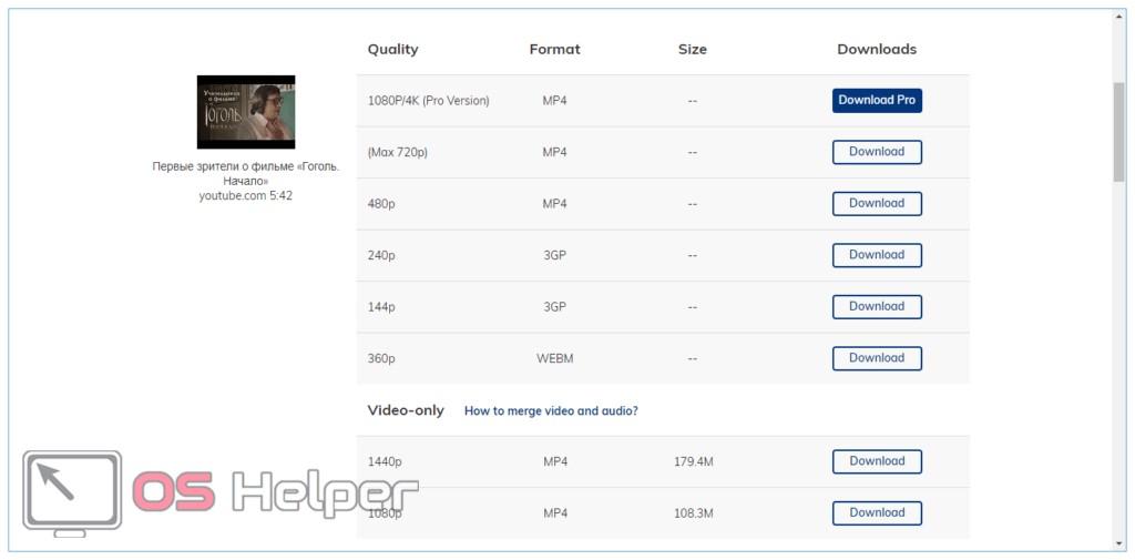 Выбираем качество ролика в KeepVid