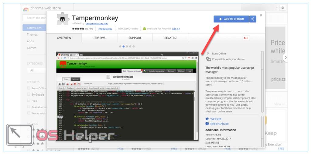 Клацаем на кнопку Add to Chrome