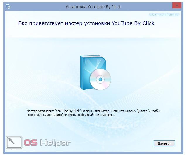 Мастер установки YouTubeByClick