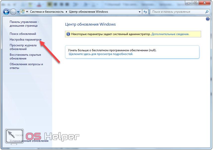 Как отключить обновление Windows 7 навсегда или временно
