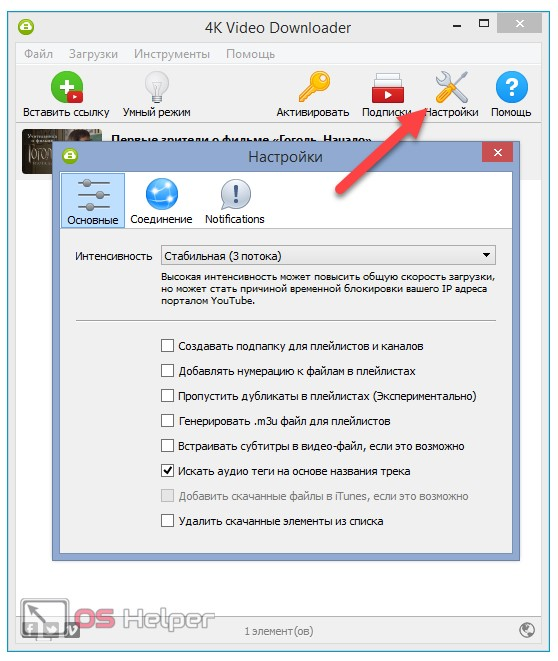 Настройки в 4K Video Downloader