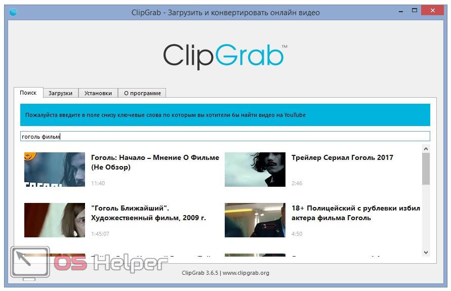Поиск в программе ClipGrab