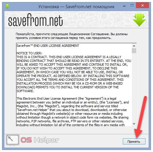 Принимаем условия соглашения для SaveFrom