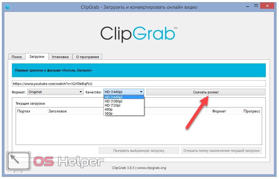 Скачиваем ролик в ClipGrab