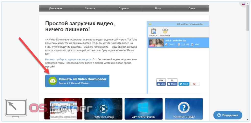 Скачиваем 4K Video Downloader