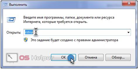 Запуск восстановления системы через командный интерпретатор