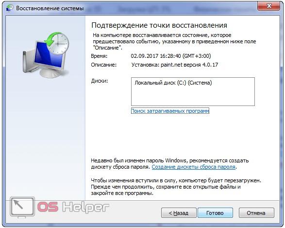 Изучение параметров реанимации Windows 7
