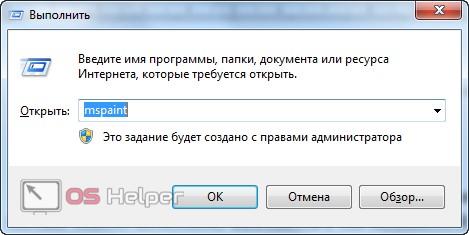 Запуск встроенного в Windows 7 графического редактора
