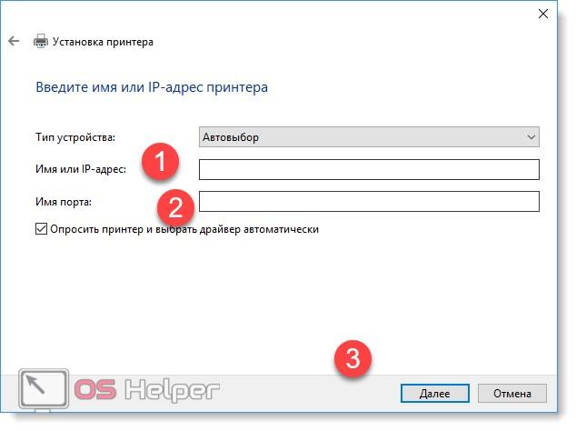 Введите Имя или TCP адрес устройства, порт