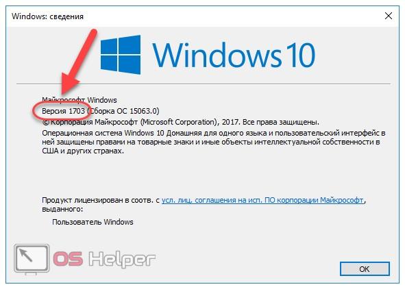 Версия Windows