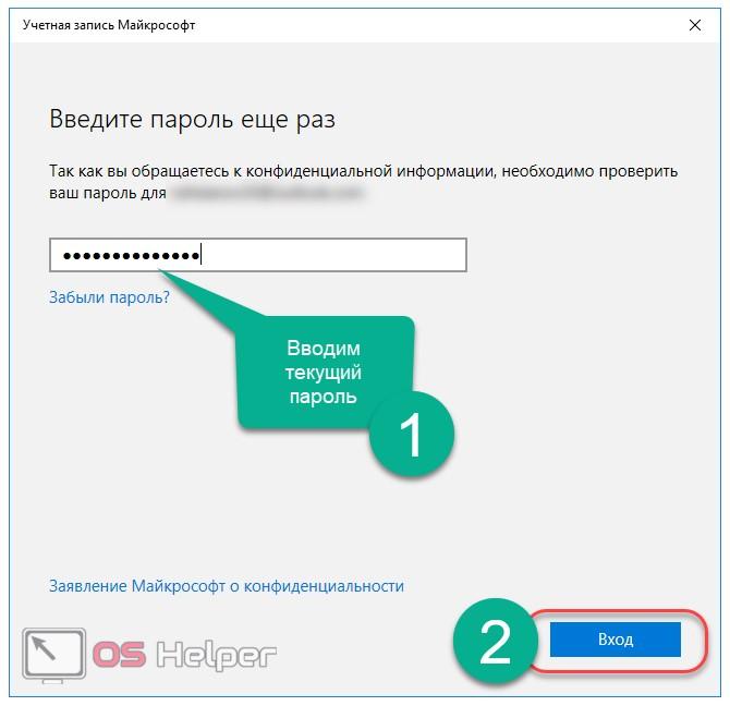 Сначала убедитесь, что клавиша caps lock не нажата, поскольку пароли чувствительны к регистру.