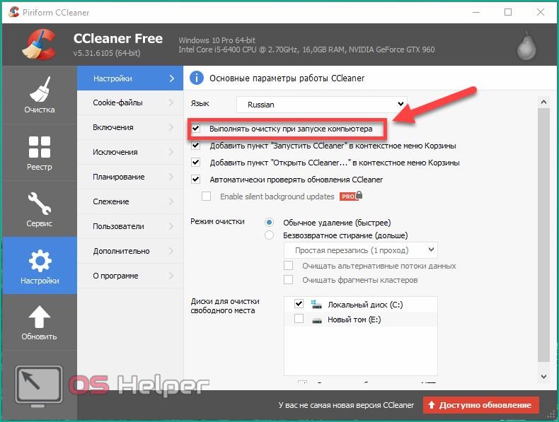 очистку при запуске компьютера - Как открыть, очистить или восстановить реестр в Windows 10