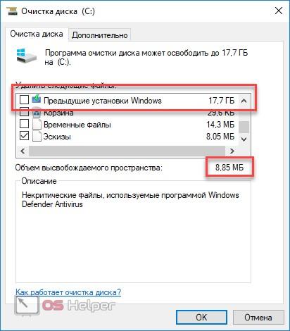 Предыдущие установки Windows