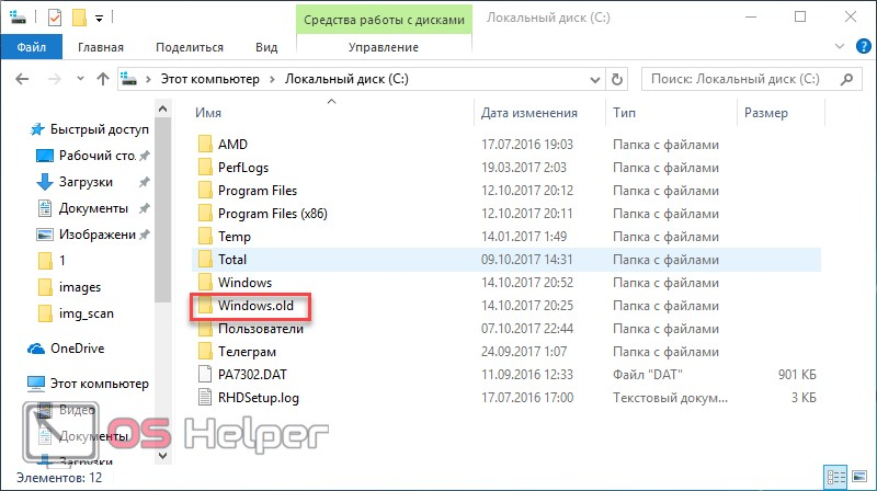Ручное восстановление нужных файлов