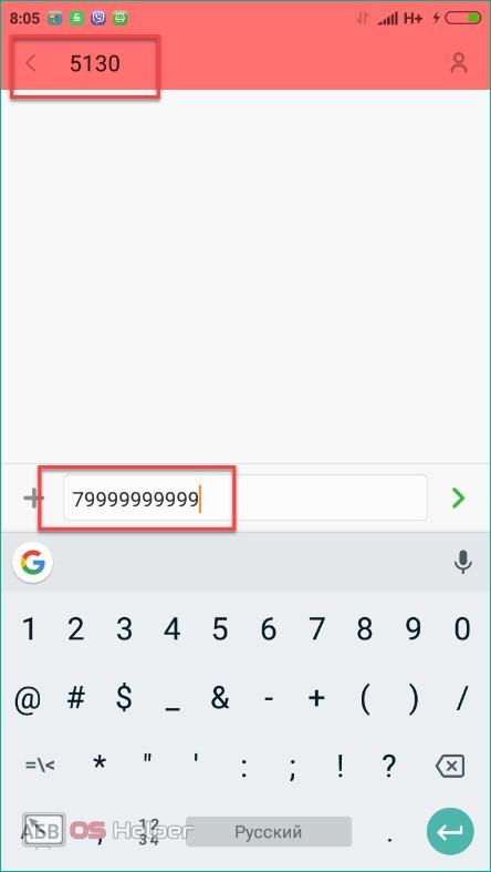 СМС на 5130