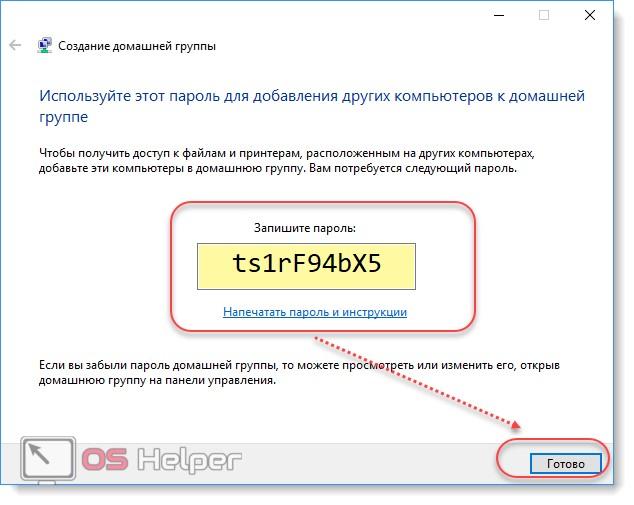 Система создаст пароль