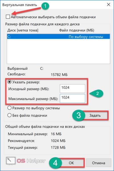 Автоматический выбор файла подкачики