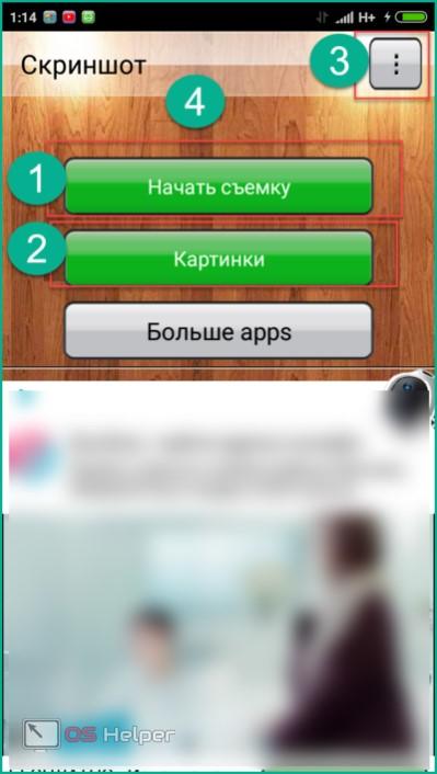«Скриншот»