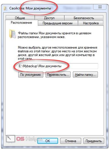 1 Переменные среды - Как удалить учетную запись на Windows 7: все способы