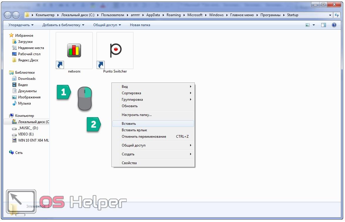 Добавление файла для автоматической очистки в автозагрузку