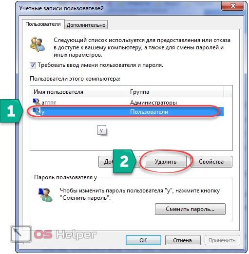 Альтернативный способ удаления учетной записи