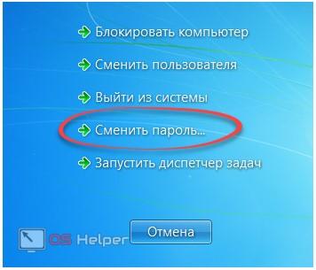 Клик по Сменить пароль