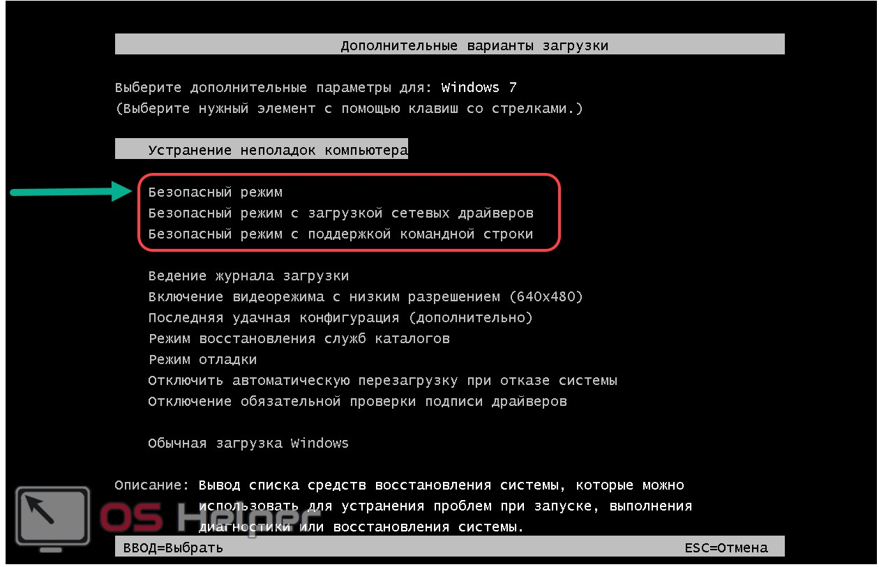 Как загрузить безопасный режим windows 7