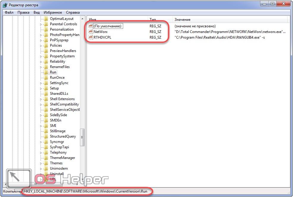 Проверка наличия параметра CTFMon