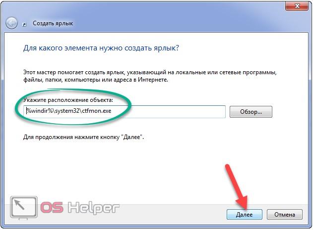 Ввод пути к запускаемому файлу