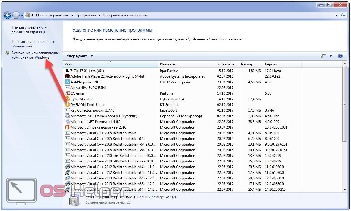 30 Клик по Включение отключение компонентов - Как правильно удалять программы в Windows 7