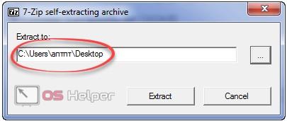 Распаковка файлов программы