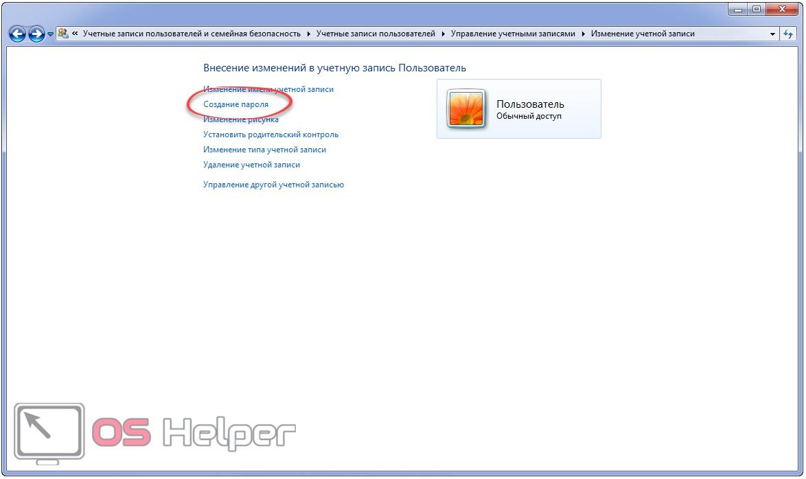 Клик по Создание пароля