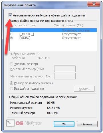 Автоматический выбор файла подкачки