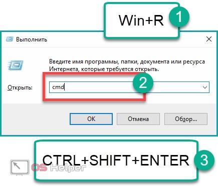 Win+R