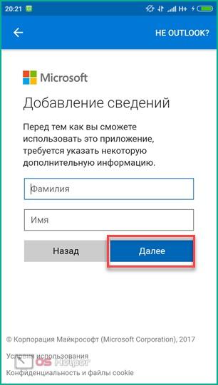 Ввод данных от Outlook